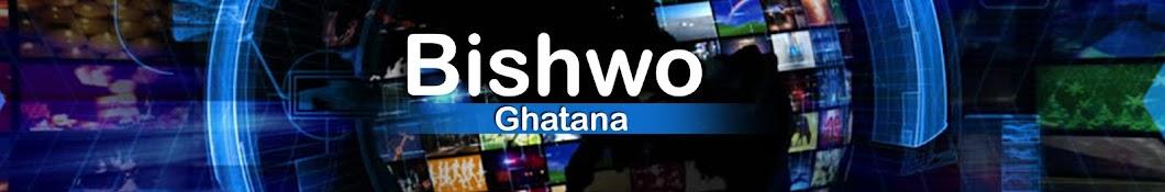 Bishwo Ghatana Banner