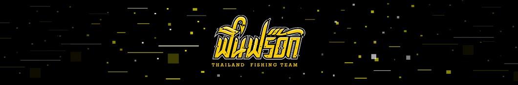 FIN FROG THAILAND