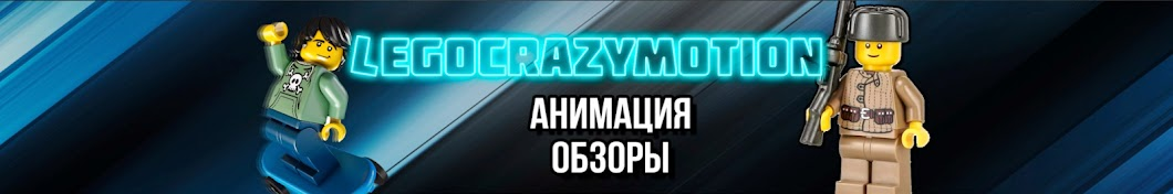 legocrazymotion