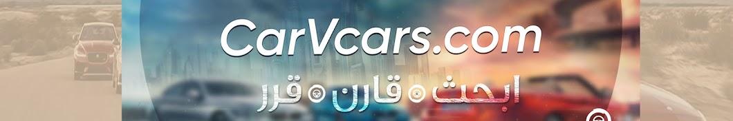 CarvCars