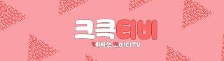 KBS COMEDY: 크큭티비