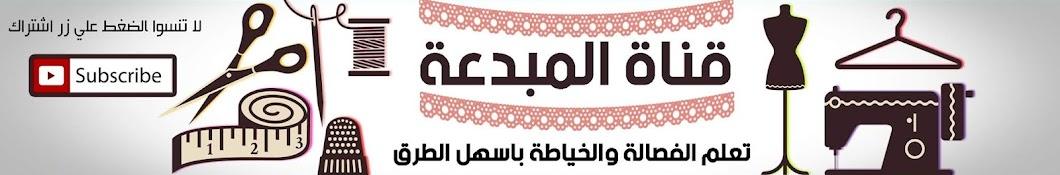 Almobdi3a tv قناة المبدعة