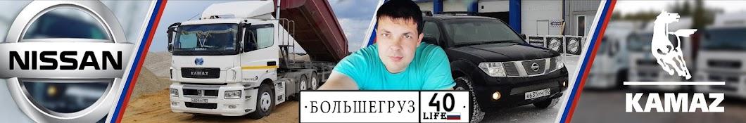 Большегруз 40 Лайф