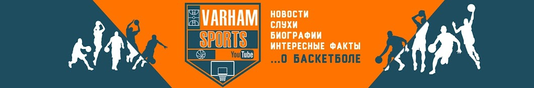 Varham Sports баннер
