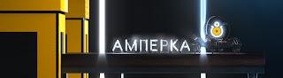 AmperkaRu