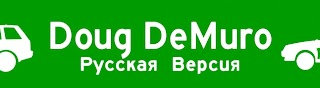 Doug DeMuro Русская Версия