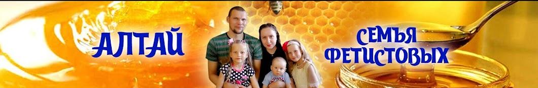 Семья Фетистовых