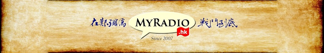 MyRadio Hong Kong