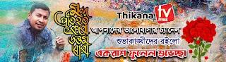 Thikana Tv.press