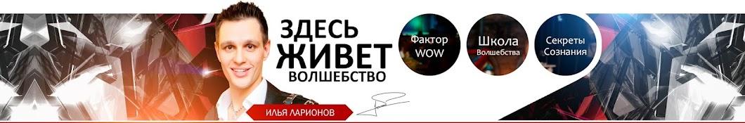 Илья Ларионов баннер