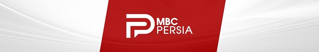 MBC PERSIA