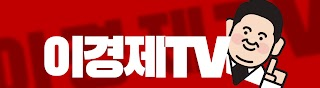 Dr.LeoTV / 이경제TV