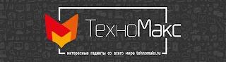 ТехноМакс