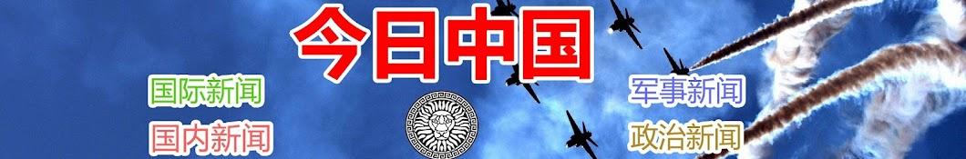 今日中国官方频道【欢迎订阅 军事、国事新闻 每日更新】