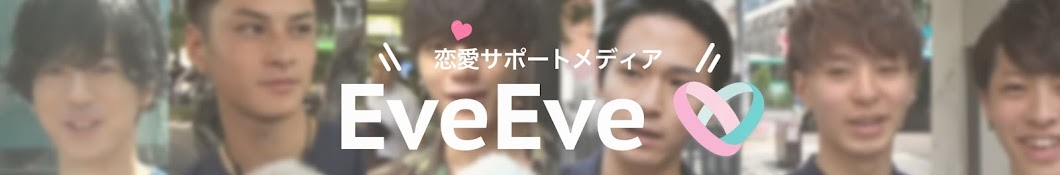 EveEve Girls - 恋愛サポートメディア