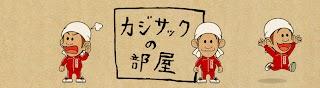 Japanese Ninja Kajisac TV