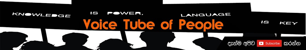 Voice Tube of People