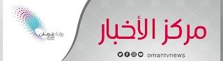Oman News Center مركز الأخبار