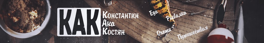 КАК Костян