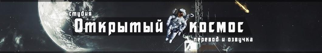 Открытый космос - перевод и озвучка