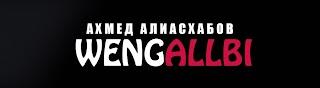WENGALLBI