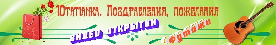 10tatianka