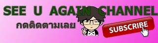 See u again Channel