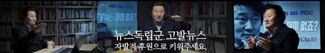 고발뉴스 뉴스방
