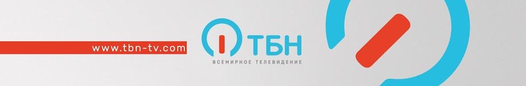Информагентство ТБН