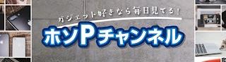 ホソP channel