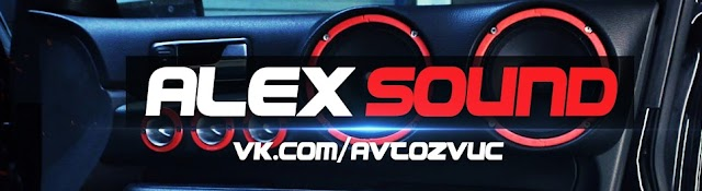 Alex Sound Автозвук
