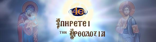 Αποτέλεσμα εικόνας για GREEKTV4E