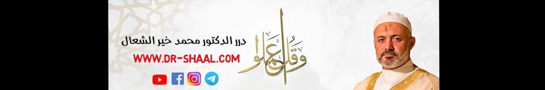 درر الدكتور محمد خير الشعال
