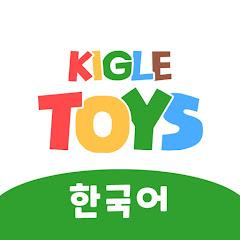 키글 토이 - 키즈 장난감