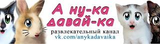Anyka Davaika