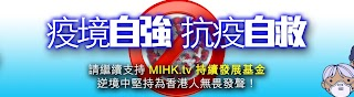 MIHK.tv_Youtube第一台