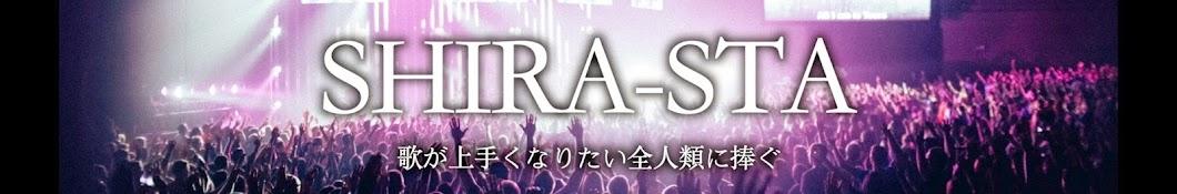 しらスタ【歌唱力向上委員会】 YouTube channel avatar