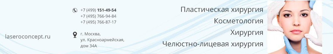 Клиника ЛАЗЕРОКОНЦЕПТ