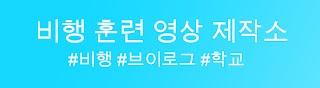 No.1 Korea Flight channel