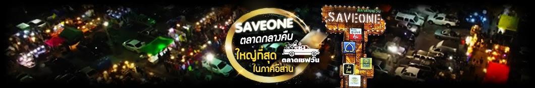 ตลาดเซฟวัน SaveoneKorat