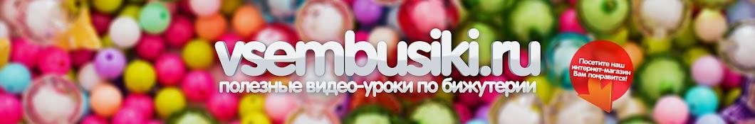 ВсемБусики
