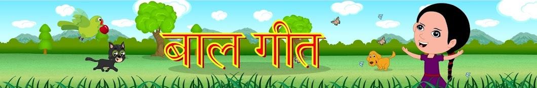 Nepali Kids Rhymes & Stories