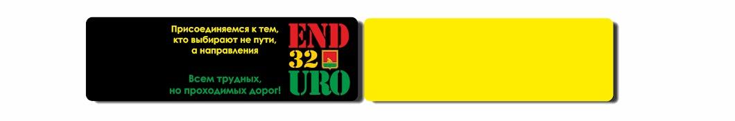 Enduro 32 баннер