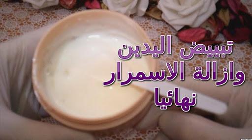 طبقيها يديك والسواد تصدقى النتيجه بياض وتفتيح ونعومة رهيبة والنتيجة استعمال