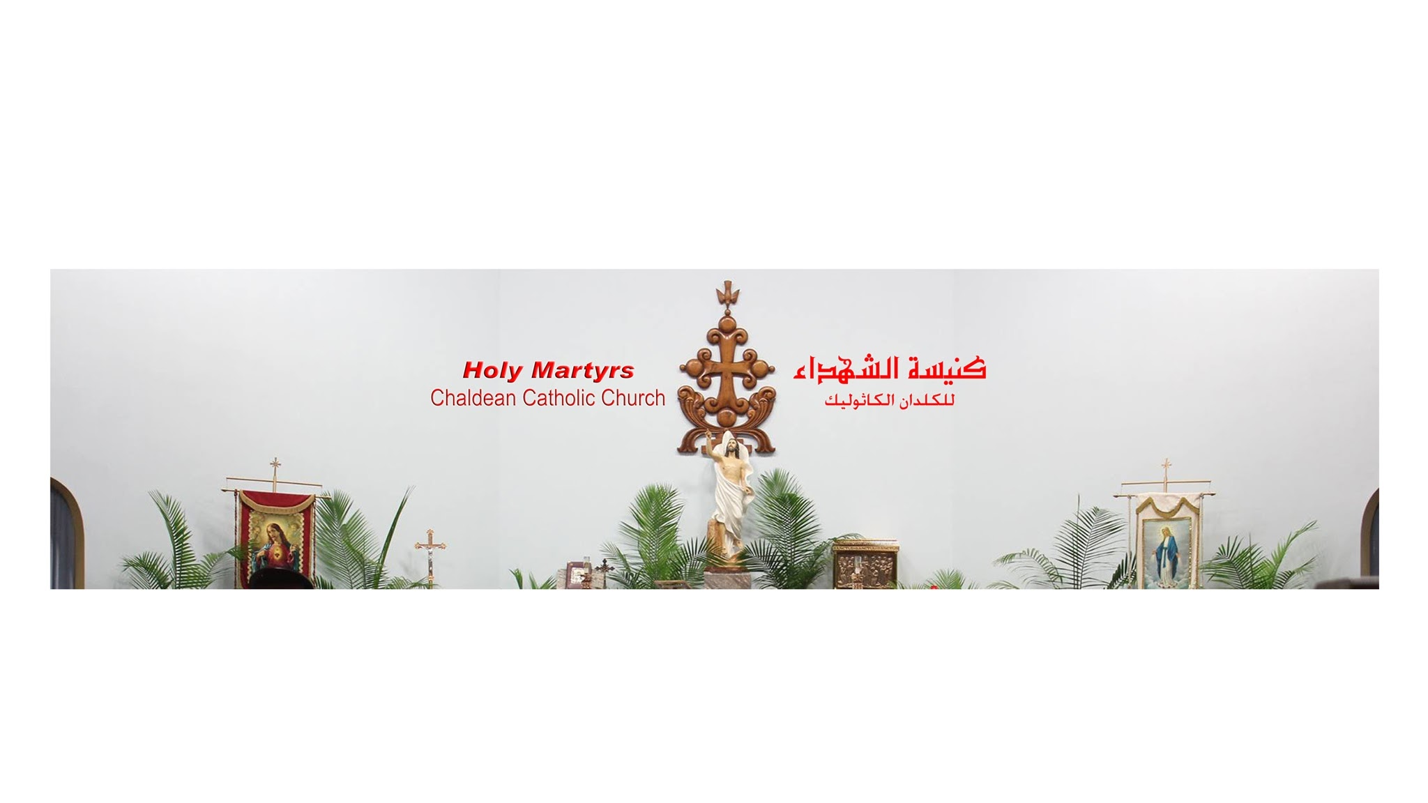 كنيسة الشهداء Holy Martyrs Chaldean Catholic Church