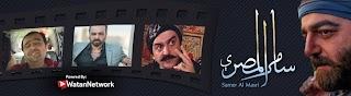 سامر المصري القناة الرسمية Samer Al Masri