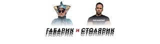 Габарик и Столярик