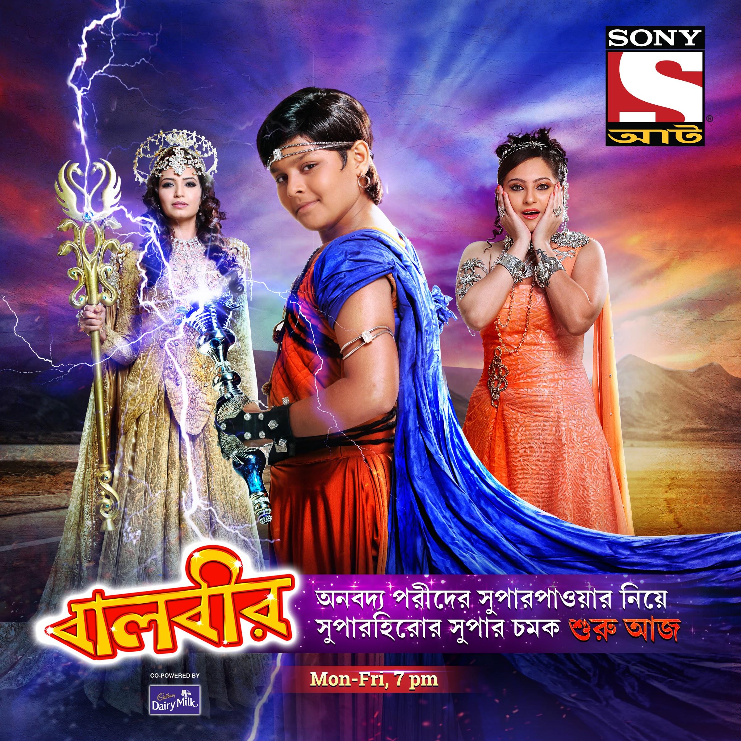 Baalveer (Bangla) 29 September 2020 (HD) (Epesode 02) Download Zip