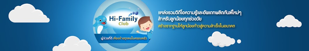 NUTRICIA Hi-Family Club