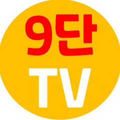 9단 TV